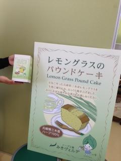 レモングラスパウンドケーキ.JPG